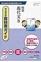 313 精選現代文B 明治書院版教科書ガイド