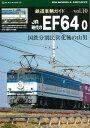 【バーゲン本】鉄道車輌ガイド10 JR時代のEF64 0 (鉄道車輌ガイド) [ RM MODELS