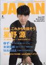 ROCKIN'ON JAPAN (ロッキング・オン・ジャパン)...