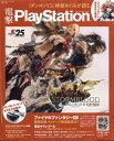 電撃PlayStation (プレイステーション) 2017年 6/22号 [雑誌]