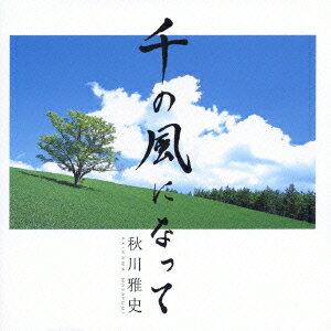 千の風になって [ 秋川雅史 ]...:book:11809164