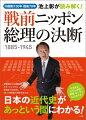 池上彰が読み解く!戦前ニッポン総理の決断 内閣制130年戦後70年 1885-1945