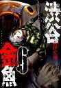 渋谷金魚(6) (ガンガンコミックス JOKER) [ 蒼伊宏海 ]