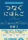 つなぐにほんご初級(2) Basic Japanese for Commun