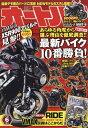 オートバイ 2017年 06月号 [雑誌]