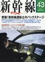 新幹線 EX (エクスプローラ) 2017年 06月号 [雑誌] - 楽天ブックス