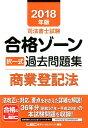 司法書士試験合格ゾーン択一式過去問題集商業登記法(2018年版) [ 東京リーガルマイ