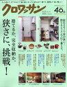 クロワッサン 2017年 6/25号 [雑誌]
