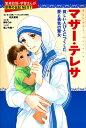 マザー・テレサ 貧しい人びとにつくした愛と勇気の聖女 (集英社版・学習まんが 世界の伝記NEXT)