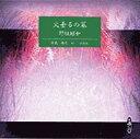火垂るの墓 [新潮CD] (<CD>) [ 野坂昭如 ]
