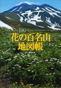 花の百名山地図帳 [ 山と溪谷社 ]