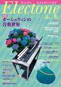 エレクトーンをもっと楽しむための情報&スコア・マガジン 月刊エレクトーン2017年6月号