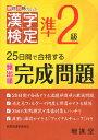 漢字検定出る順完成問題準2級 25日でできる [ 増進堂・受験研究社 ]