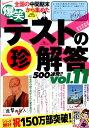 爆笑テストの(珍)解答500連発!!(vol.11)