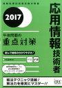 応用情報技術者(2017) [ 小口達夫 ]