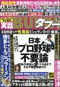 実話BUNKA (ブンカ) タブー 2017年 06月号 [雑誌]