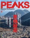 PEAKS (ピークス) 2017年 06月号 [雑誌]