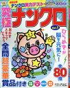 究極ナンクロ Vol.1 2017年 06月号 [雑誌]