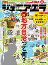 月刊 junior AERA (ジュニアエラ) 2017年 06月号 [雑誌]