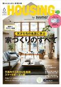 月刊 HOUSING (ハウジング) 2017年 06月号 [雑誌]