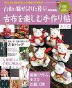 古布を楽しむ手作り帖 其の弐 [ ナチュラルライフ編集部 ]