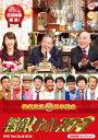探偵!ナイトスクープ DVD Vol.15&16 BOX 百田尚樹 セレクション [ たむらけ...