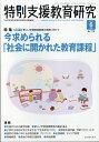 特別支援教育研究 2017年 06月号 [雑誌]