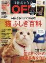 日経おとなの OFF (オフ) 2017年 06月号 [雑誌]