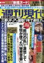 週刊現代 2017年 6/10号 [雑誌]
