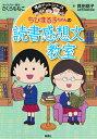 ちびまる子ちゃんの読書感想文教室 満点ゲットシリーズ (満点ゲットシリーズ/ちびまる子ちゃん) [