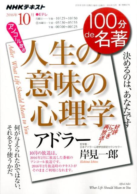 100分de名著(2016年10月)NHKテキストアドラー人生の意味の心理学[日本放送協会]