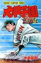 大甲子園(12) (少年チャンピオンコミックス) [ 水島新司 ]