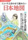 なるほど知図帳日本(2018) ニュースと合わせて読みたい日本地図 [ 昭文社出版制作事業部 ]