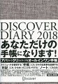 DISCOVER DIARY 2018 A5