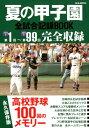 夏の甲子園全試合記録BOOK 高校野球100回のメモリー (M.B.MOOK)