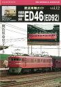 【バーゲン本】鉄道車輌ガイド12 交直流電機の尖兵ED46(ED92) [ RM MODELS ARCHIVE ]