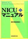 NICUマニュアル第5版 [ 新生児医療連絡会 ]