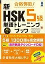 合格奪取! 新HSK5級 単語トレーニングブック [ 外語教学与研究出版社 ]