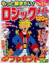 もっと解きたい!ロジックメイト特選120問(Vol.1) (SUN-MAGAZINE MOOK)