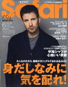 Safari (サファリ) 2018年 06月号 [雑誌]