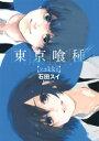 東京喰種(zakki) (ヤングジャンプ・コミックス) [ ...