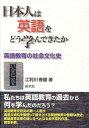日本人は英語をどう学んできたか 英語教育の社会文化史 [ 江利川春雄 ]