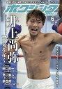 ボクシングマガジン 2018年 06月号 雑誌