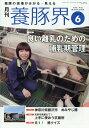 養豚界 2018年 06月号 [雑誌]