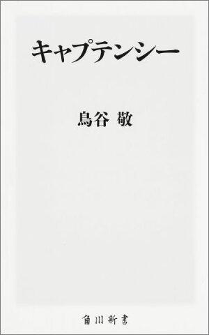 キャプテンシー (角川新書) [ 鳥谷敬 ]