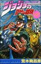 ジョジョの奇妙な冒険(12) (ジャンプコミックス) [ 荒...