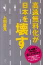 高速無料化が日本を壊す [ 上岡直見 ]