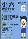小六教育技術 2018年 06月号 [雑誌]...