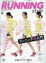 楽天楽天ブックスRunning Style (ランニング・スタイル) 2018年 06月号 [雑誌]