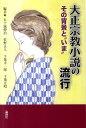 """大正宗教小説の流行 その背景と""""いま"""" [ 五十嵐伸治 ]"""